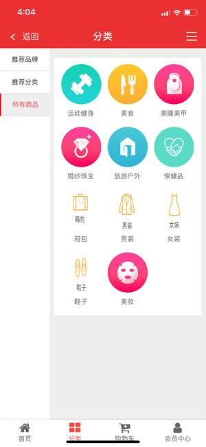 徕徕商城app官方版下载安装图3: