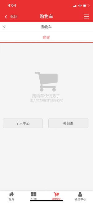 徕徕商城app官方版下载安装图4: