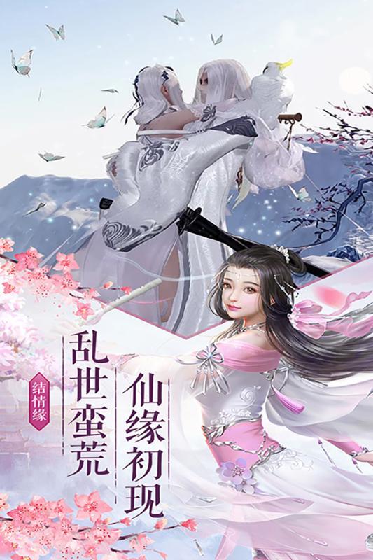 剑侠奇缘OL大发快三彩票iOS版图2: