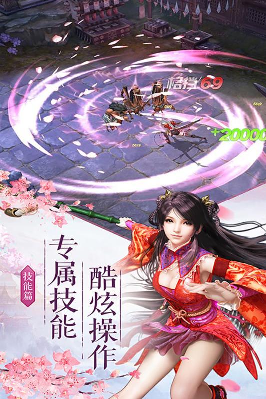 剑侠奇缘OLiOS版图1