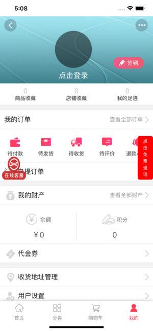 捷摩尔商城app官方版下载图4: