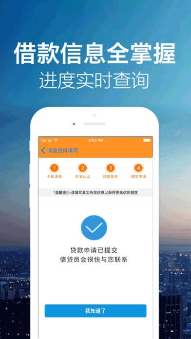 鲁饭钱贷款官方手机版app图3: