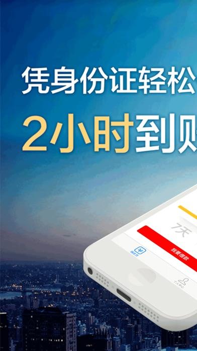 鲁饭钱贷款官方手机版app图4:
