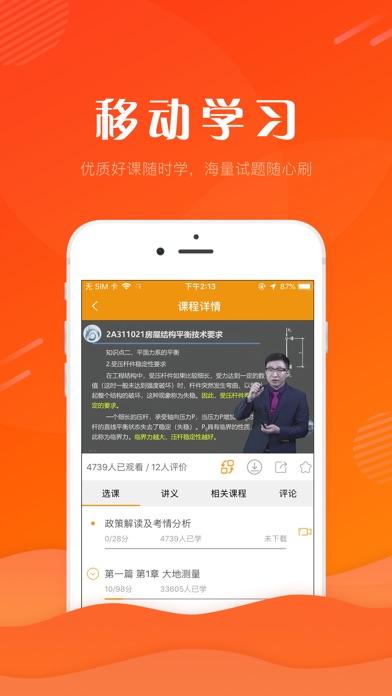 建工考证准题库app手机版官方下载图5: