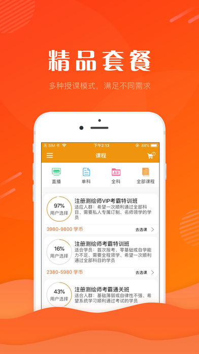 建工考证准题库app手机版官方下载图4: