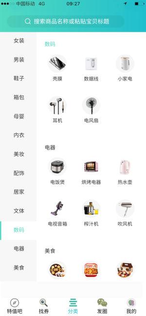 特值吧app官方版下载安装图4: