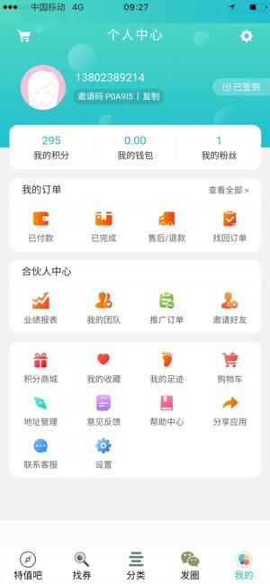 特值吧app官方版下载安装图8: