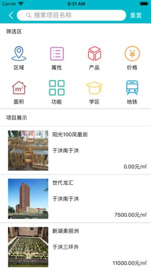 沈阳伙伴app苹果版下载图片1