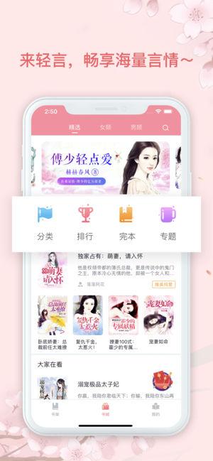 轻言小说官方app下载手机版图片2