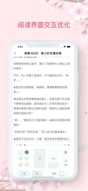 轻言小说官方app下载手机版图片4