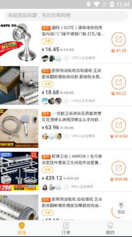 爆米商城app下载安装官方手机版图片2