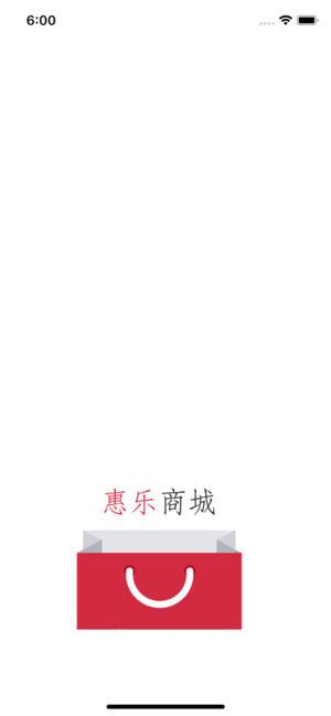 惠乐商城app官方版下载安装图片1
