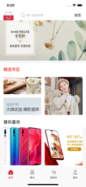 惠乐商城app官方版下载安装图片3