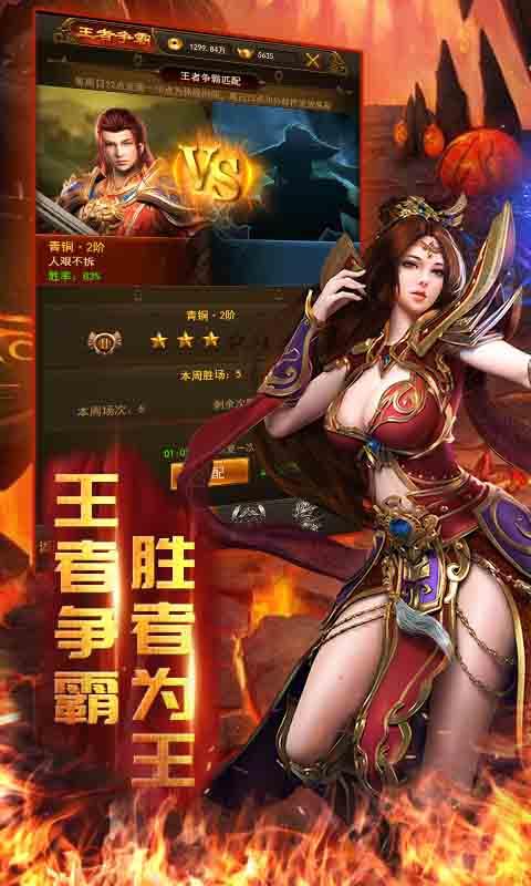 热血单机超变版游戏官网下载图4: