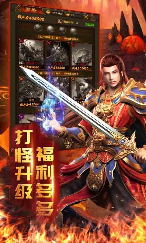 热血单机超变版游戏官网下载图3: