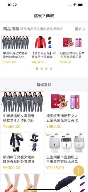 信天下平台app官方版下载图2: