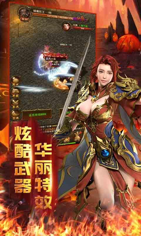 热血单机超变版游戏官网下载图5: