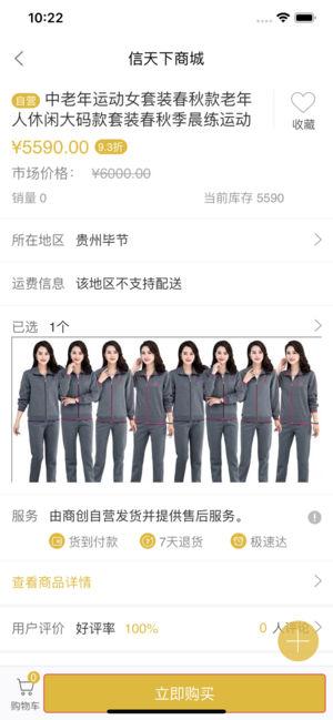 信天下平台app官方版下载图3: