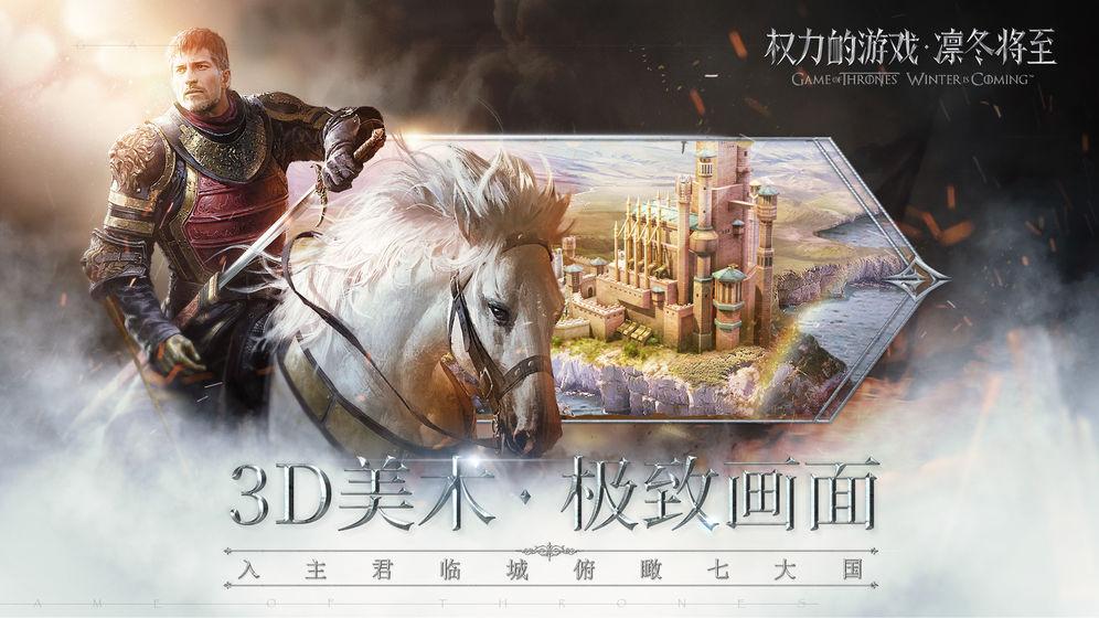 腾讯权力的游戏手游官方安卓版图2: