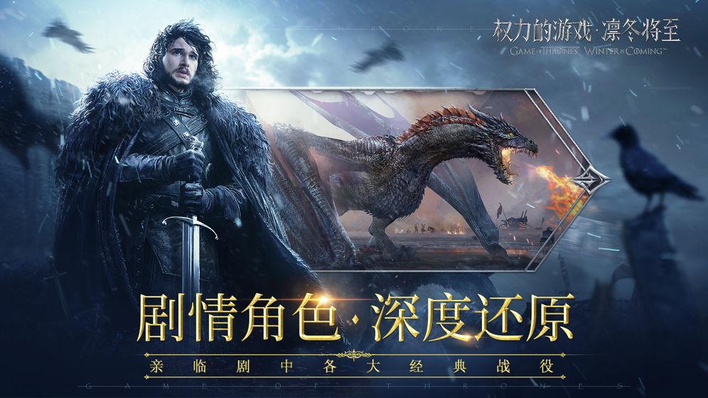 腾讯权力的游戏手游官方安卓版图4:
