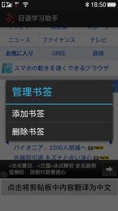 日语学习助手app图2