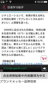 日语学习助手app图3
