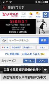 日语学习助手app图5
