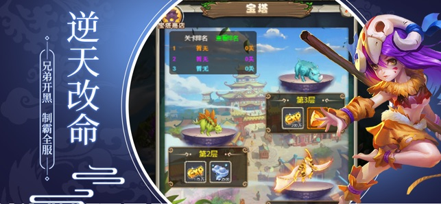 石器冒险游戏下载官方安卓版图1: