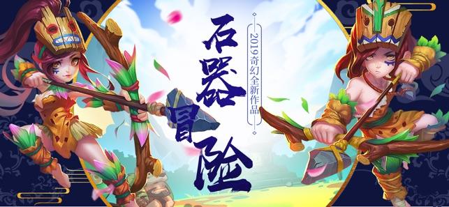 石器冒险游戏下载官方安卓版图2: