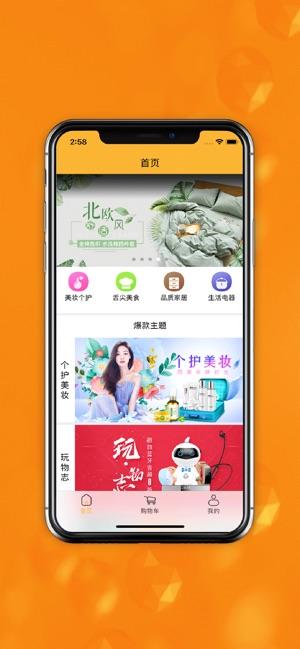 狒狒购物平台app官方版下载图4: