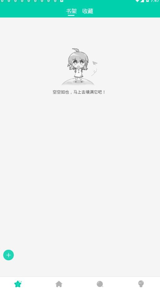 萌读漫画app官方版下载图片4