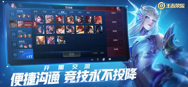 王者荣耀前瞻版官方网站下载图5: