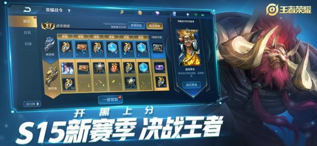 王者荣耀前瞻版官方网站下载图3: