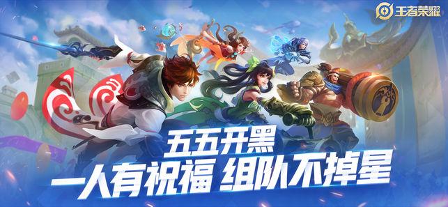 王者荣耀下载游戏官方最新版图1: