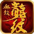 血饮龙纹h5手游官网安卓版下载 v1.0