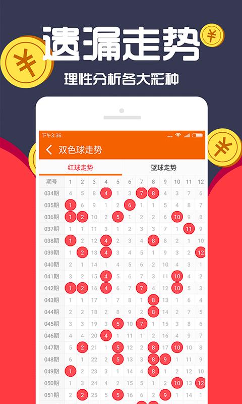 2019年开奖历史记录完整手机版彩票软件下载图片1