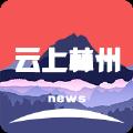 云上林州app最新版安卓下载 v1.0.0