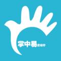 掌中易app官方下载 v1.1.2