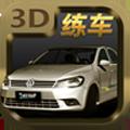 汽车手动挡模拟驾驶游戏最新苹果版下载 v1.0.1