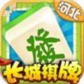 河北长城棋牌下载安装手机版 v1.0