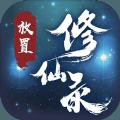 放置修仙录无限元宝内购破解版 v1.0