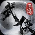 绝杀修罗手游官网安卓版 v1.5.6