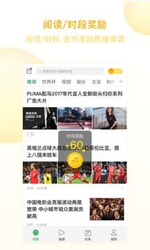趣头条金币赚钱官网app下载安装图3: