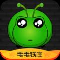 毛毛钱庄app贷款官方版入口 v1.7