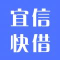宜信快借贷款入口app官方版 v1.0