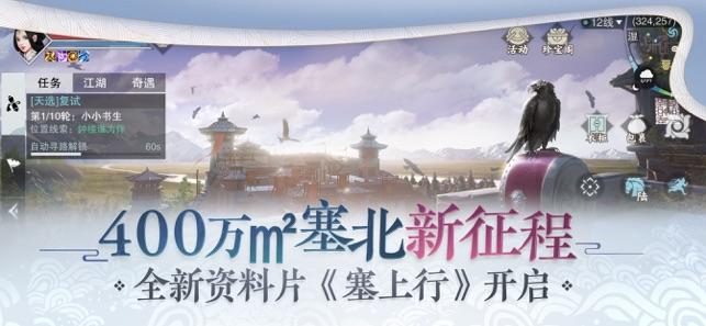 网易楚留香手游官方网站IOS版图2: