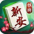 新安棋牌手机版最新app下载 1.0