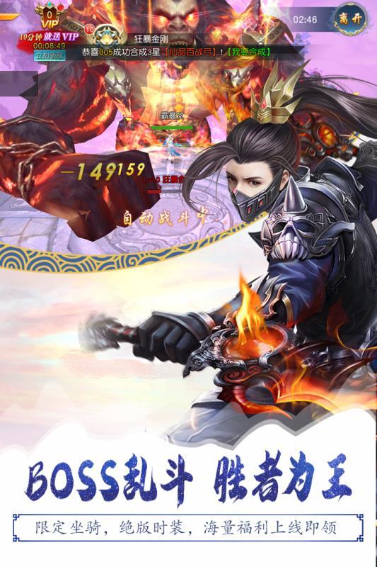 灵山战记手游官网最新版图片1