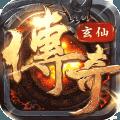 玄仙传奇游戏官方网站下载安卓版 v1.0.0