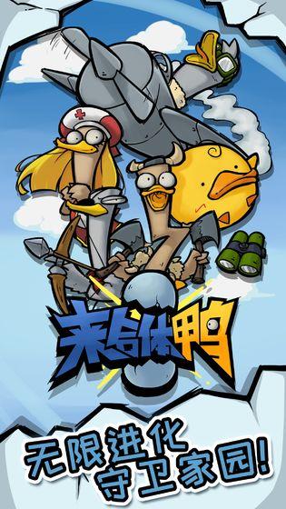 来合体鸭游戏最新官方版图1: